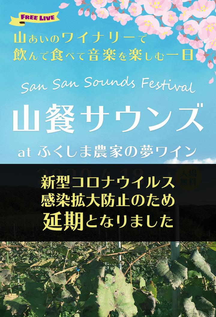 山餐サウンズ at ふくしま農家の夢ワイン 2020.4.18 sat